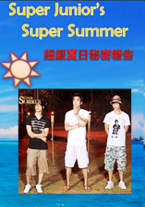 Super Juinor的超級夏日秘密報告全集線上看