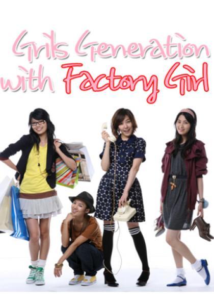 少女時代  Factory girls 全集線上看