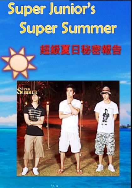 Super Juinor超級夏日秘密報告線上看