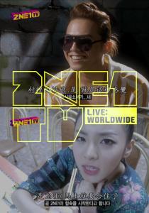 2NE1 TV  第2集線上看