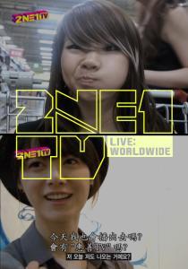 2NE1 TV  第4集