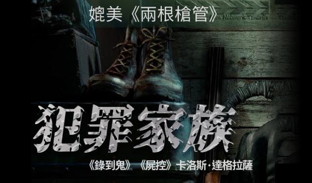 犯罪家族預告片 01