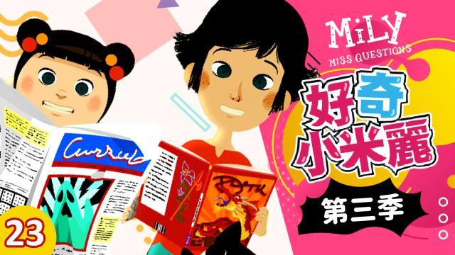 好奇小米麗 第三季 第23集劇照 1
