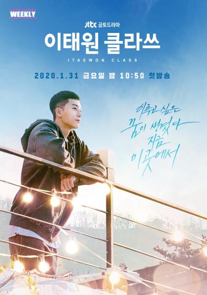 韓國娛樂週刊 朴敘俊《梨泰院CLASS》線上看