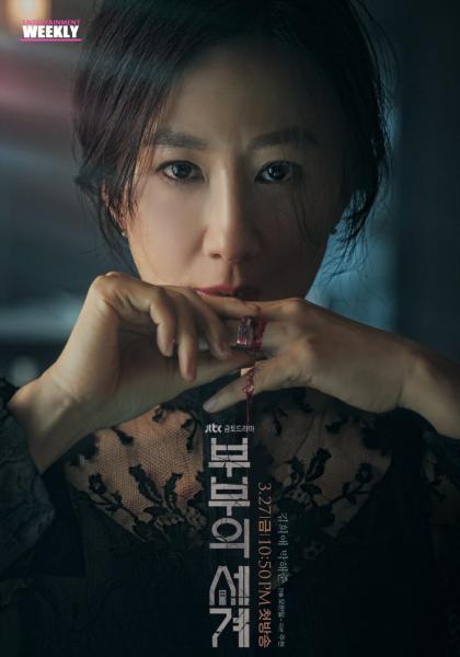 韓國娛樂週刊 金喜愛-夫婦的世界線上看