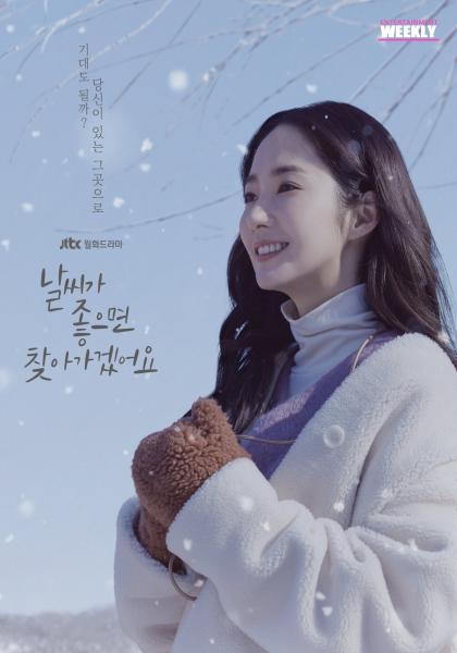 韓國娛樂週刊 朴敏英-天氣好的話我會去找你線上看
