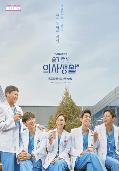 韓國娛樂週刊 《機智醫生生活》OST特輯線上看