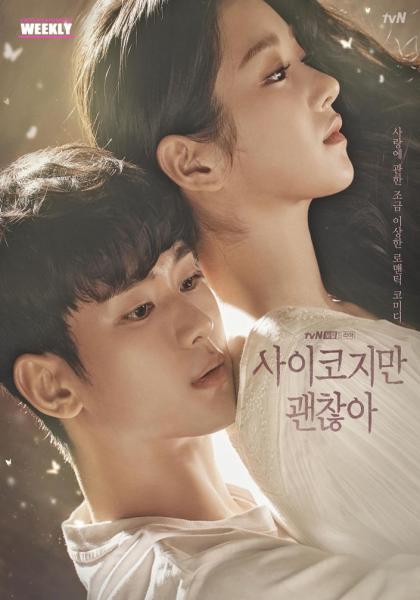 韓國娛樂週刊 《雖然是精神病但沒關係》線上看