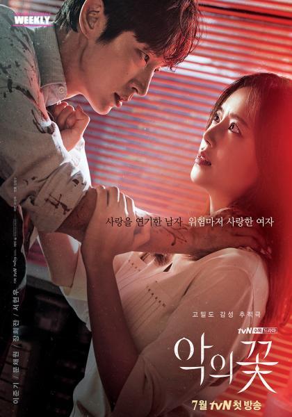韓國娛樂週刊 《惡之花》線上看