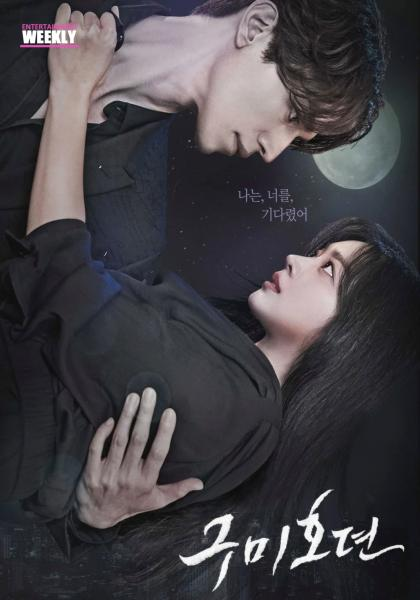 韓國娛樂週刊 李棟旭《九尾狐傳》線上看