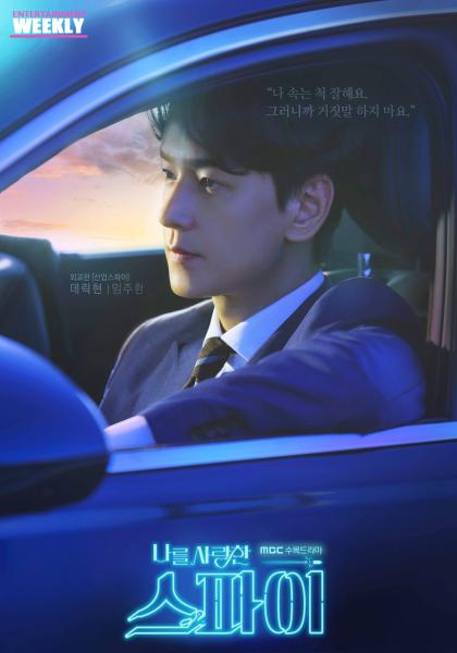 韓國娛樂週刊 劉寅娜《愛我的間諜》線上看