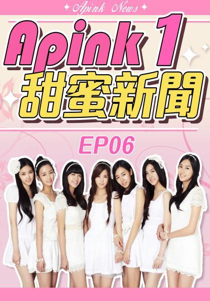 Apink甜蜜新聞 第一季 第6集線上看