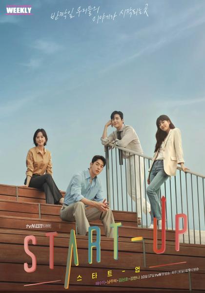 韓國娛樂週刊 裴秀智《Start-Up》線上看