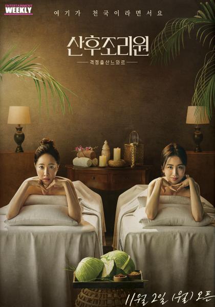 韓國娛樂週刊 嚴志媛《產後調理院》線上看