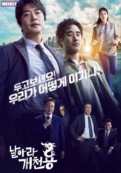 韓國娛樂週刊 權相佑《延遲的正義》線上看