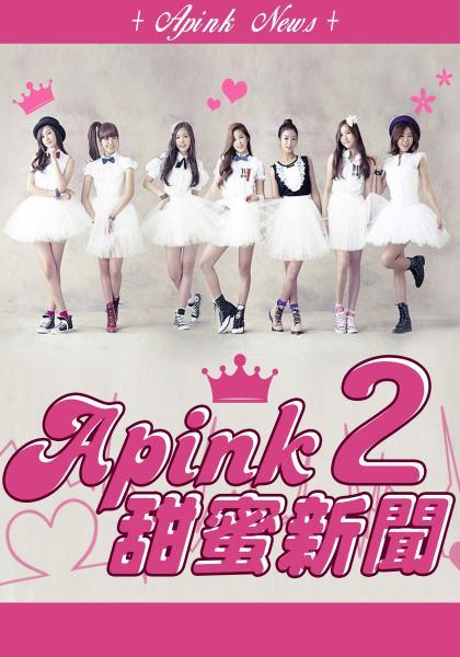 Apink甜蜜新聞 第二季線上看