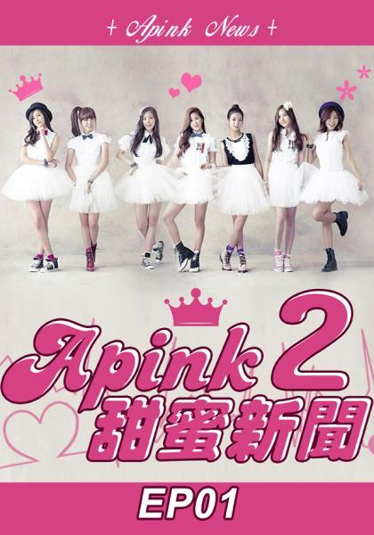 Apink甜蜜新聞 第二季 第1集線上看
