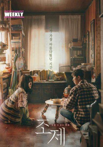 韓國娛樂週刊 韓志旼《喬瑟與老虎、魚》線上看