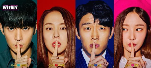 韓國娛樂週刊 曹如晶《出軌的話就死定了》劇照 1