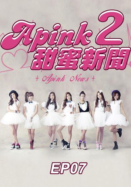 Apink甜蜜新聞 第二季 第7集線上看