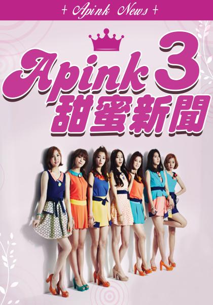 Apink甜蜜新聞 第三季線上看