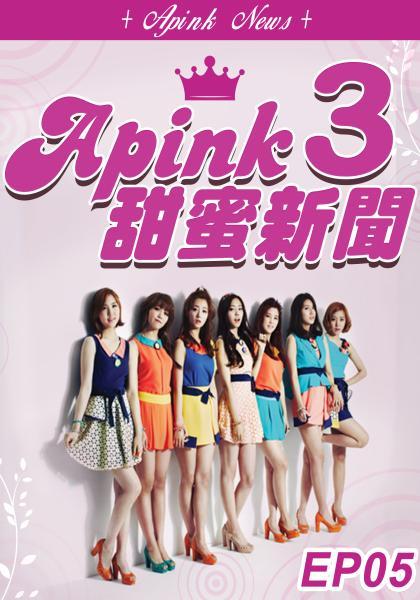 Apink甜蜜新聞 第三季 第5集線上看