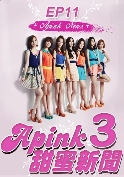 Apink甜蜜新聞 第三季 第11集線上看