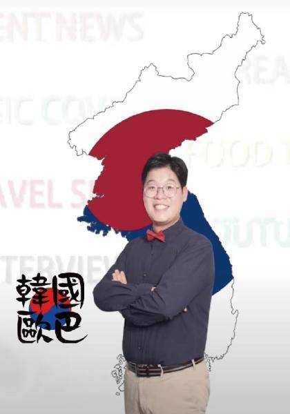 韓國歐巴 全集線上看