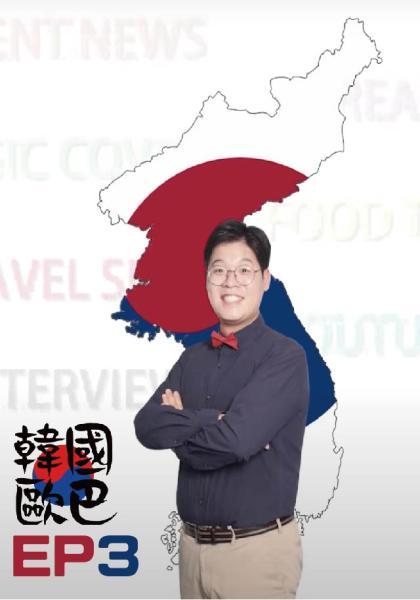 韓國歐巴 《羅東夜市在地美食體驗》線上看