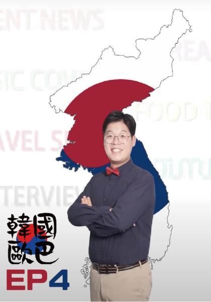 韓國歐巴 《去台南休閒農場採芒果》線上看