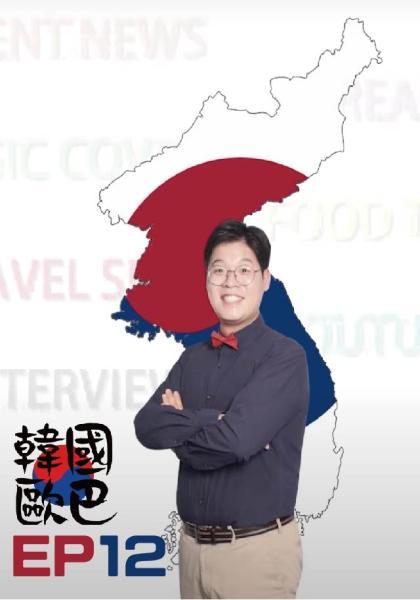 韓國歐巴 《台灣輕航機體驗記》線上看