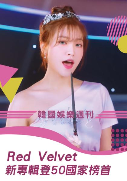 韓國娛樂週刊 Red Velvet 新專輯登50國家榜首線上看