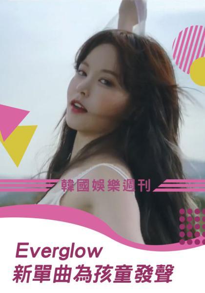 韓國娛樂週刊 Everglow新單曲 為孩童發聲線上看