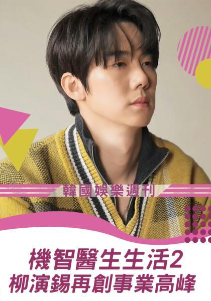 韓國娛樂週刊 《機智醫生生活2》柳演錫再創事業高峰線上看