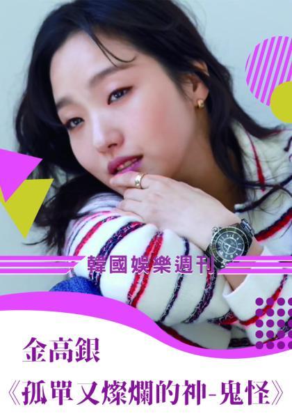 韓國娛樂週刊 金高銀《孤單又燦爛的神-鬼怪》線上看
