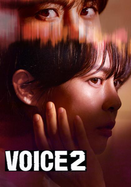 VOICE 2 第4集線上看