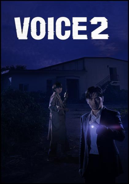 VOICE 2線上看
