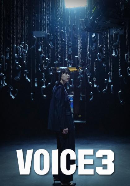 VOICE 3線上看