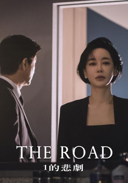 The Road:1的悲劇線上看