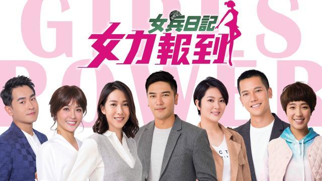 女兵日記 女力報到 第14集劇照 1