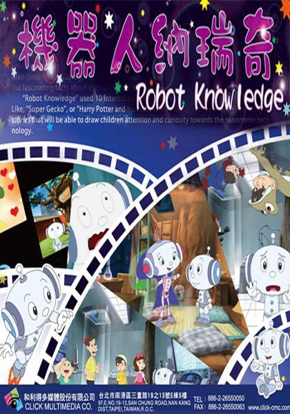 機器人納瑞奇(國語) 01線上看
