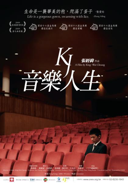 KJ音樂人生線上看