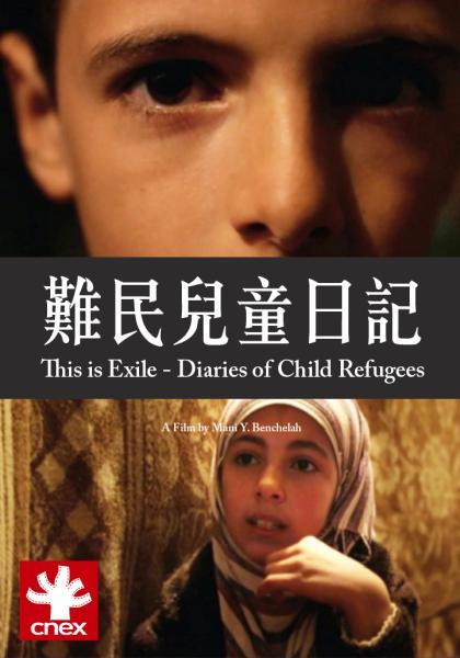 難民兒童日記線上看