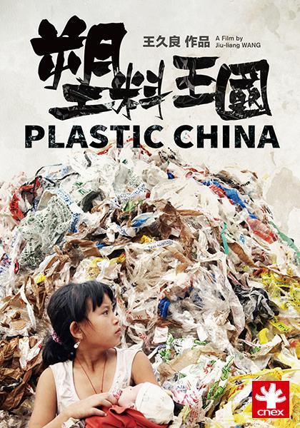 塑料王國線上看