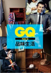 GQ style tips l 男人必備的六款鞋線上看