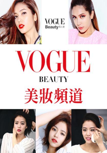 VOGUE美妝頻道線上看