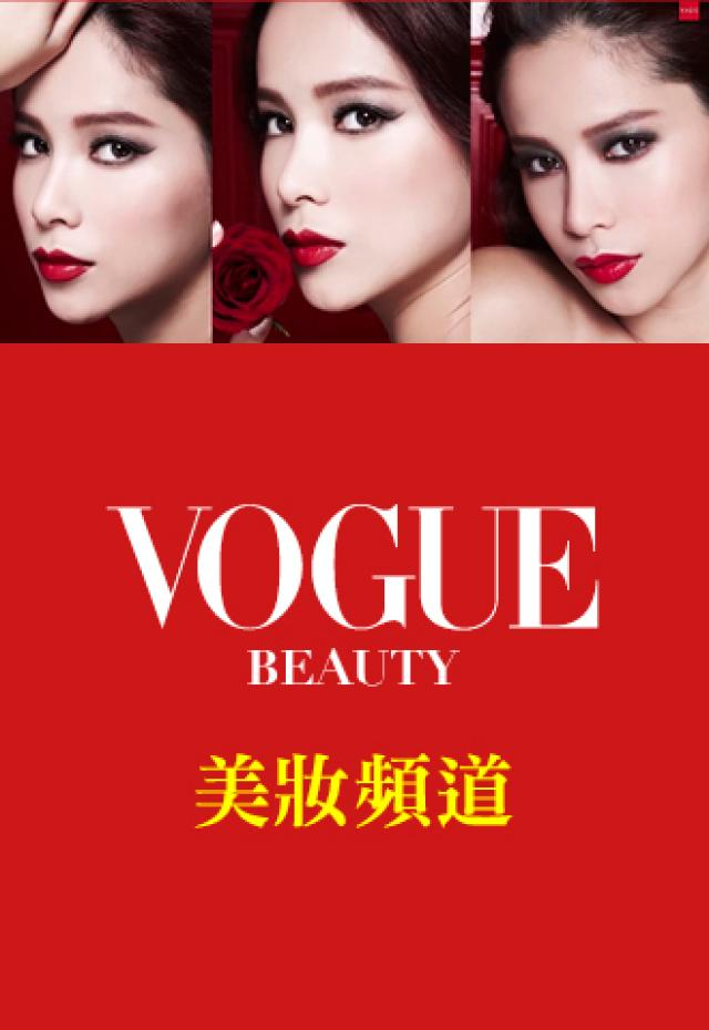 VOGUE美妝頻道看侯佩岑來挑戰,60秒說出10個女人必須保養的理由 線上看