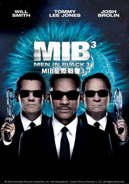 MIB星際戰警3線上看