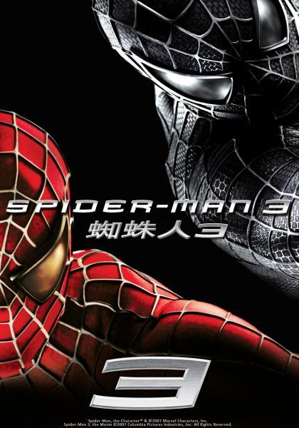 蜘蛛人3線上看