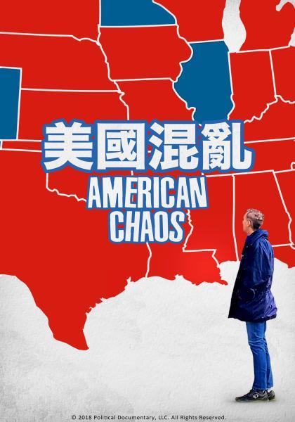 美國混亂線上看